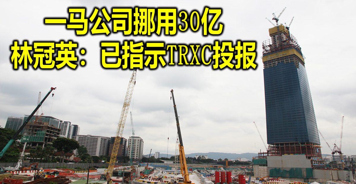 一马公司挪用30亿 林冠英:已指示TRXC投报