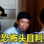 印尼恐怖头目判死刑