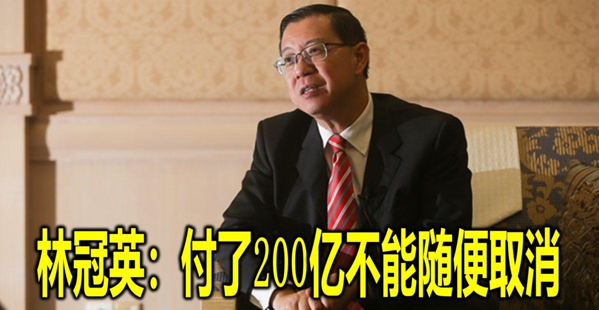 林冠英:付了200亿不能随便取消