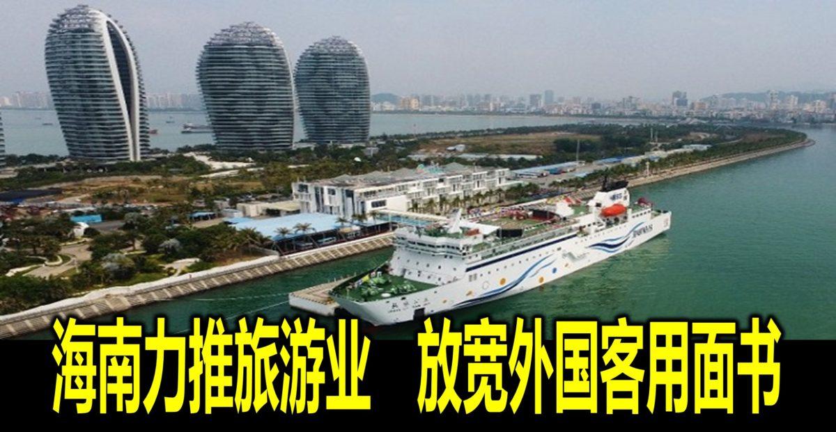 海南力推旅游业 放宽外国客用面书