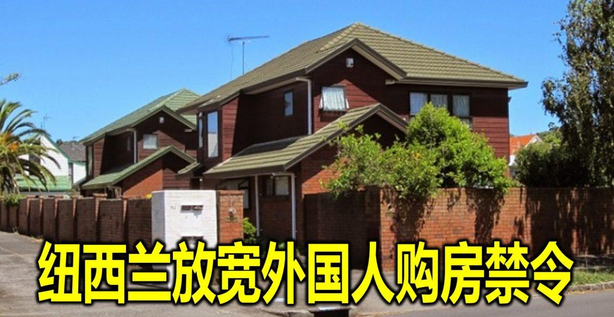 纽西兰放宽外国人购房禁令