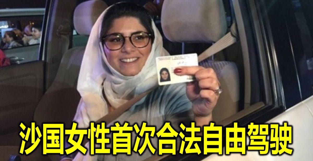 沙国女性首次合法自由驾驶