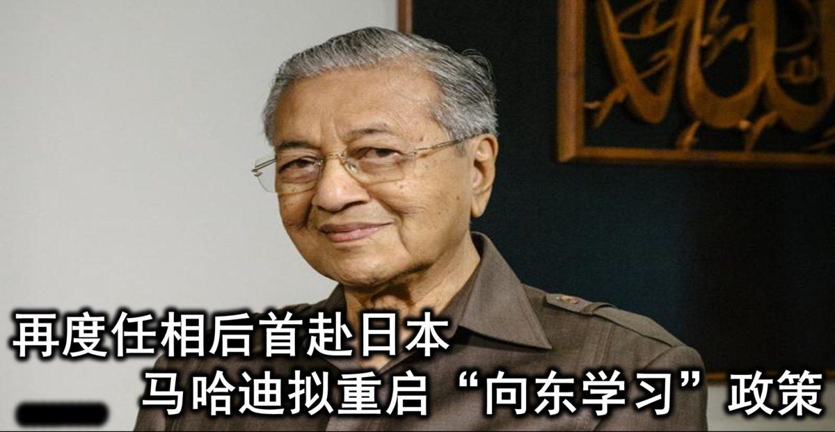 """再度任相后首赴日本 马哈迪拟重启""""向东学习""""政策"""