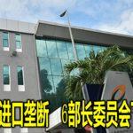 打破稻米进口垄断 6部长委员会下月开会