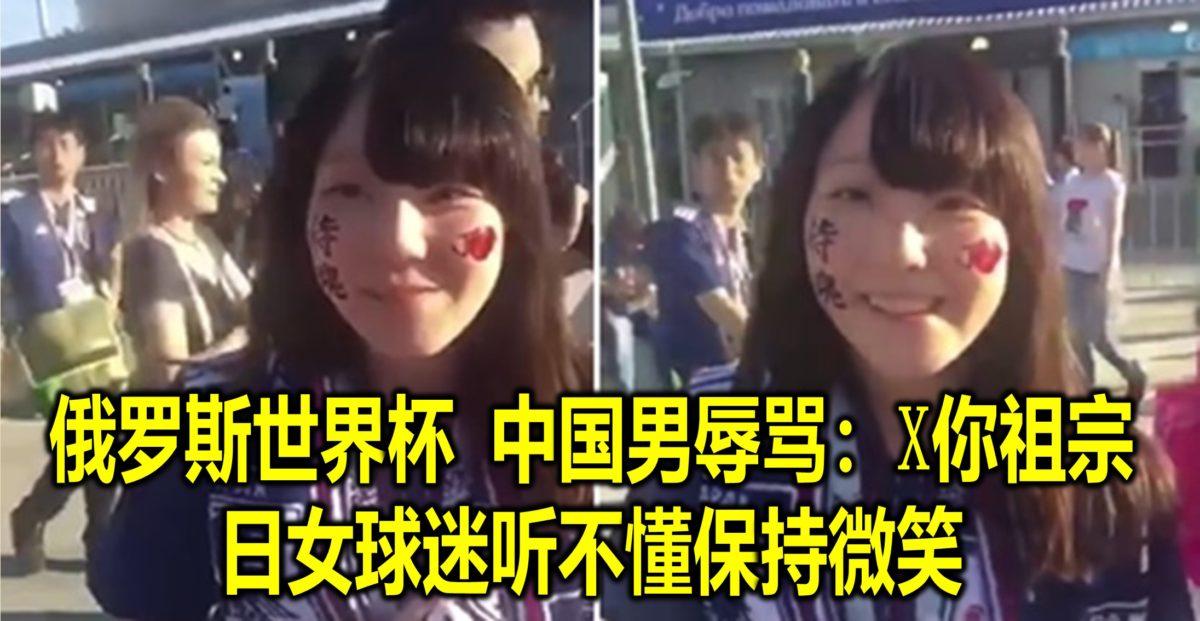俄罗斯世界杯 中国男辱骂:X你祖宗 日女球迷听不懂保持微笑