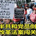 近半共和党员倒戈  移民改革法案闯关失败