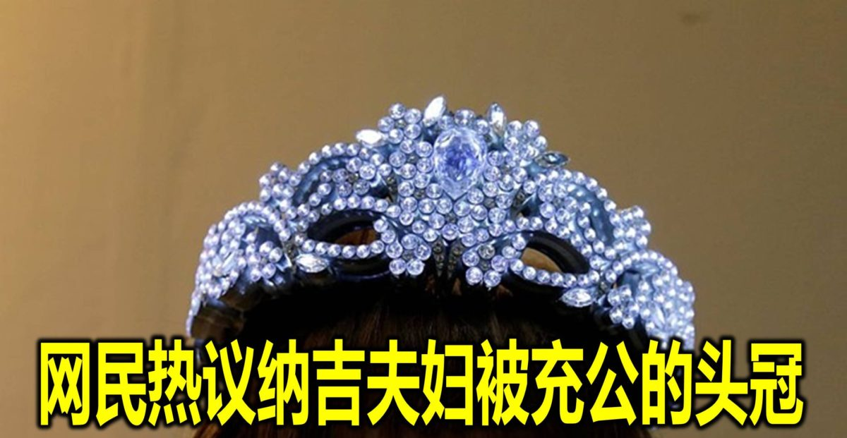 网民热议纳吉夫妇被充公的头冠
