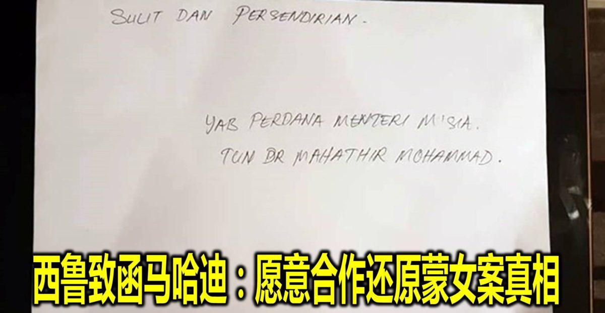 西鲁致函马哈迪:愿意合作还原蒙女案真相