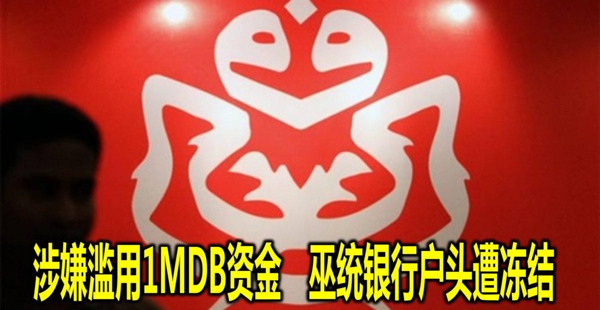 涉嫌滥用1MDB资金 巫统银行户头遭冻结