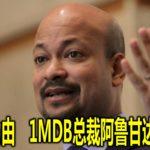 以失职为由 1MDB总裁阿鲁甘达被开除