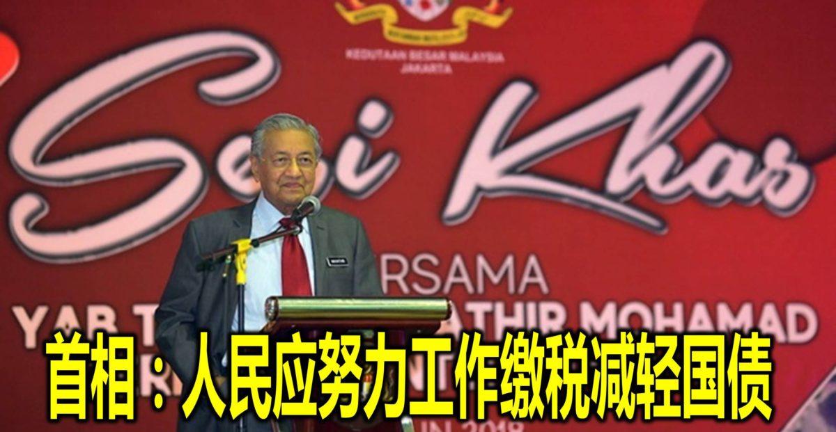 首相:人民应努力工作缴税减轻国债