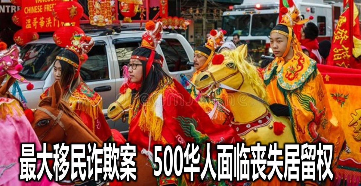 最大移民诈欺案 500华人面临丧失居留权