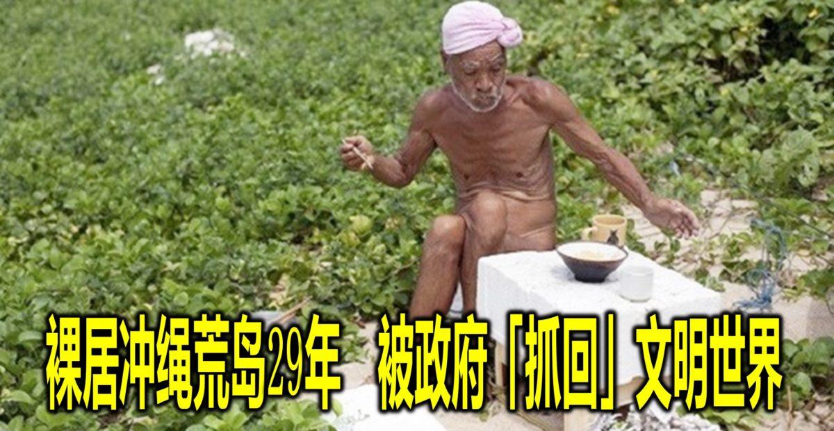 裸居冲绳荒岛29年 被政府「抓回」文明世界