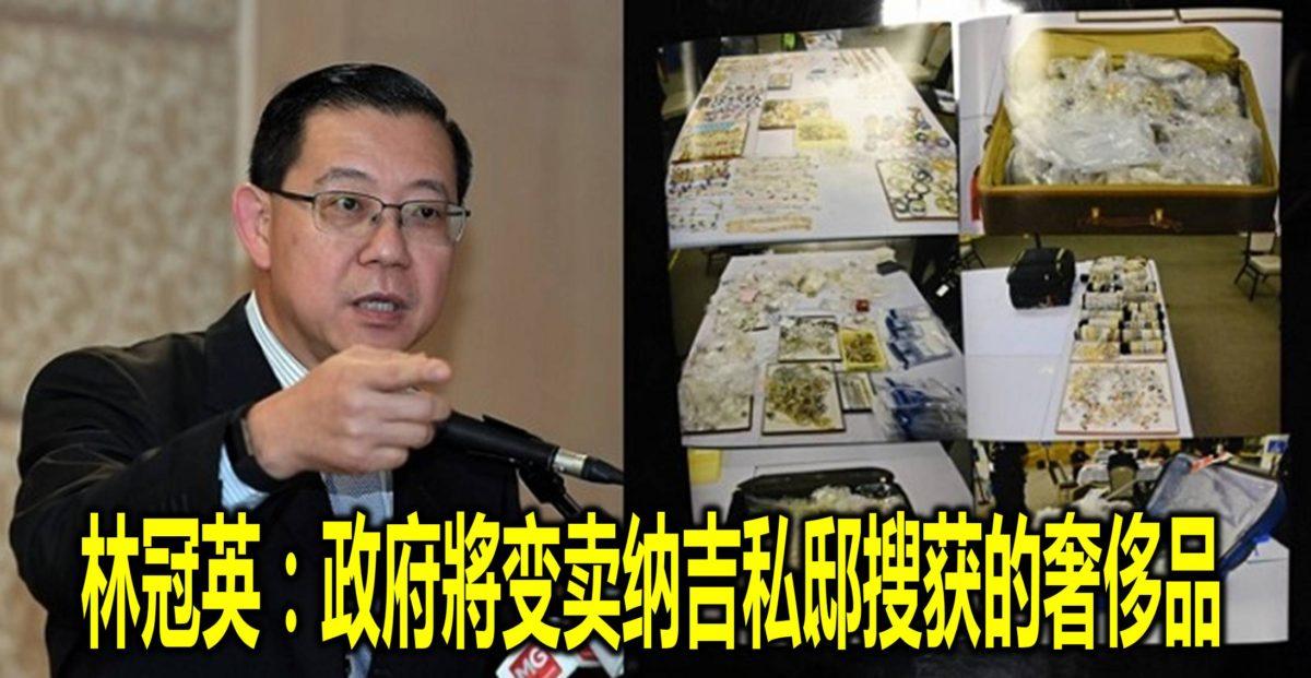 林冠英:政府將变卖纳吉私邸搜获的奢侈品