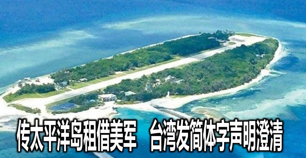 传太平洋岛租借美军 台湾发简体字声明澄清