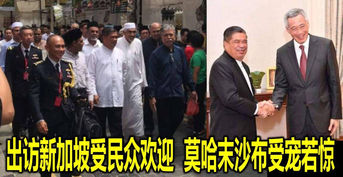 出访新加坡受民众欢迎  莫哈末沙布受宠若惊