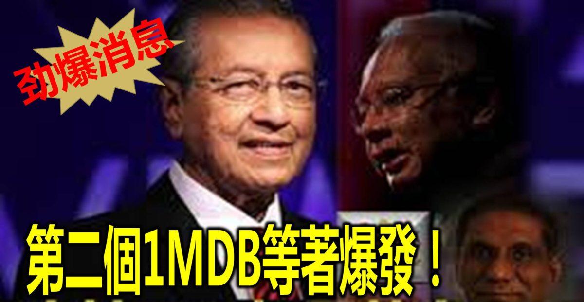 劲爆消息 PFI:第二個1MDB等著爆發!