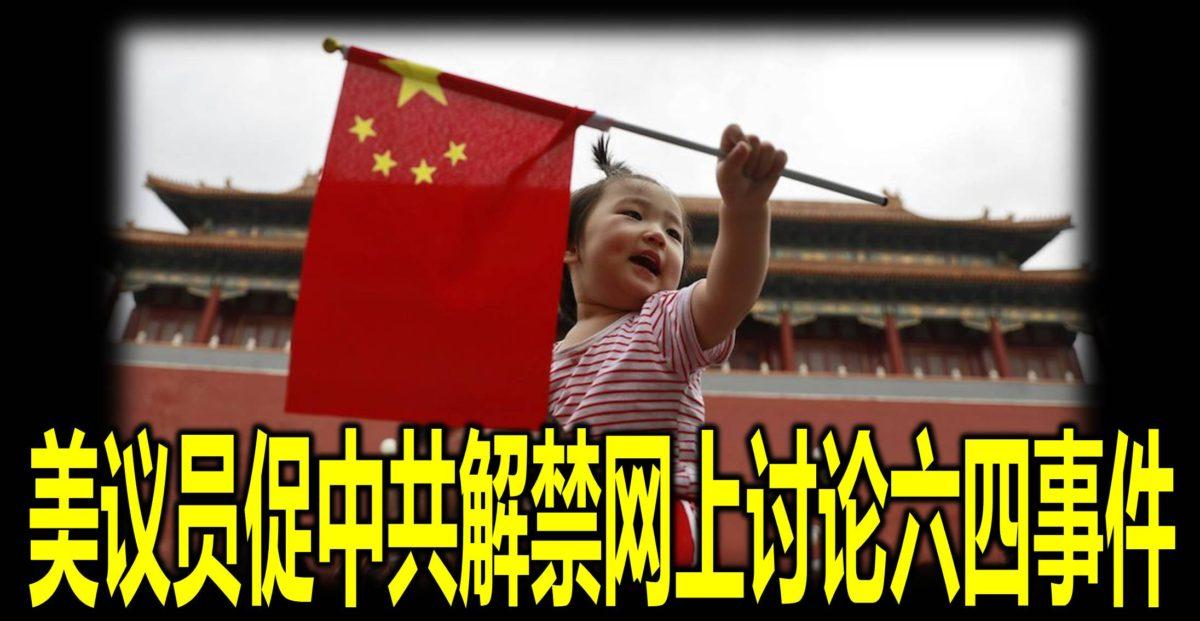 美议员促中共解禁网上讨论六四事件