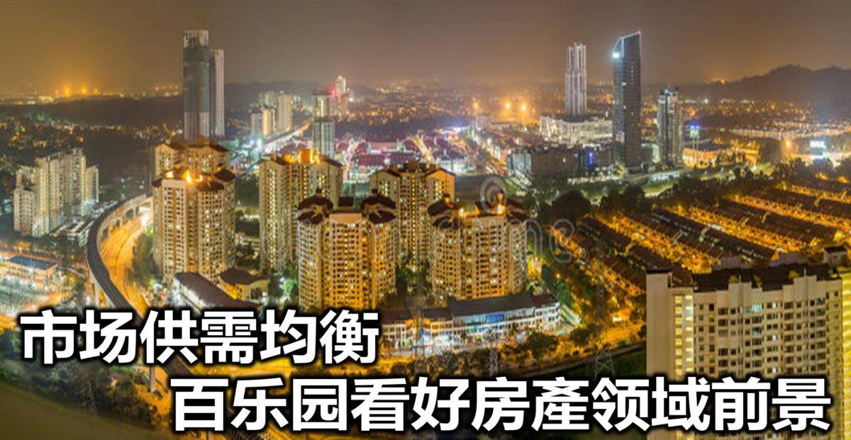 市场供需均衡 百乐园看好房產领域前景