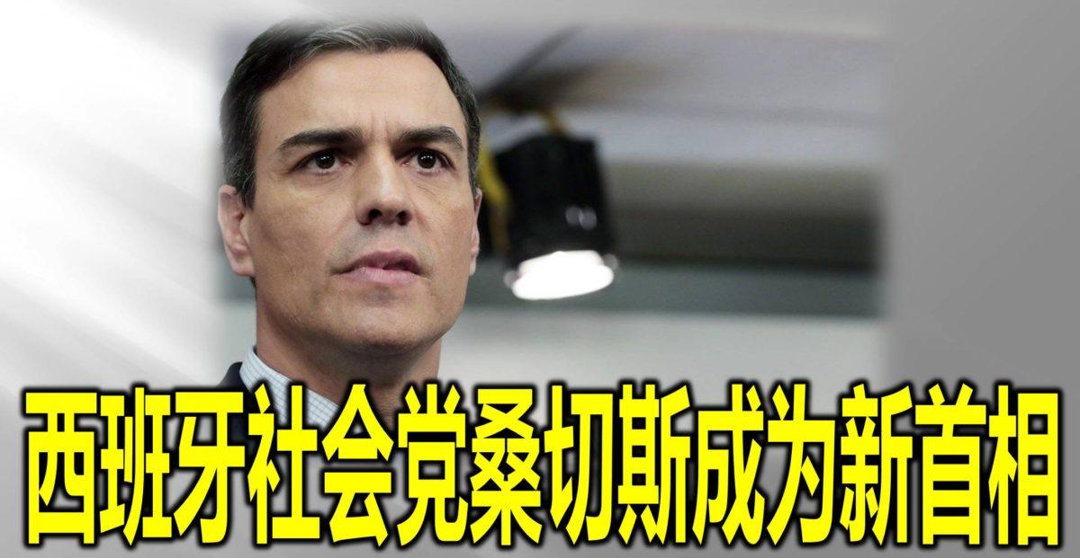 西班牙社会党桑切斯成为新首相