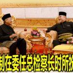 君主立宪制在委任总检察长时所扮演的角色