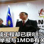 """""""未完成工程却已获88%付款""""  财政部举报与1MDB有关联公司"""