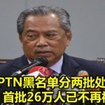 PTPTN黑名单分两批处理  慕尤丁:首批26万人已不再被禁出国