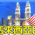 新馬來西亞民主