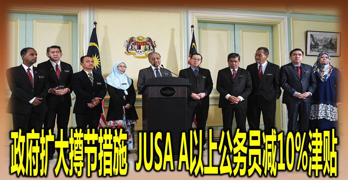 政府扩大撙节措施  JUSA A以上公务员减10%津贴
