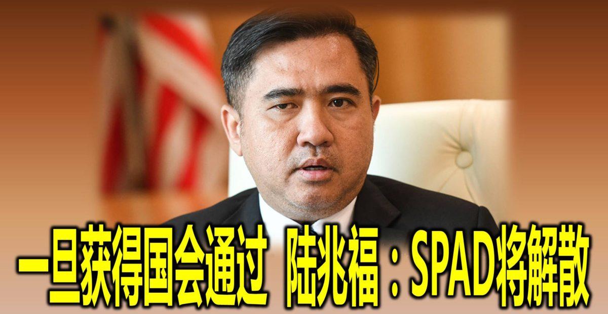 一旦获得国会通过  陆兆福:SPAD将解散