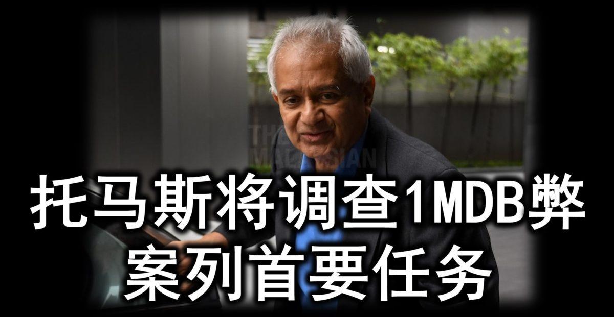 托马斯将调查1MDB弊案列首要任务