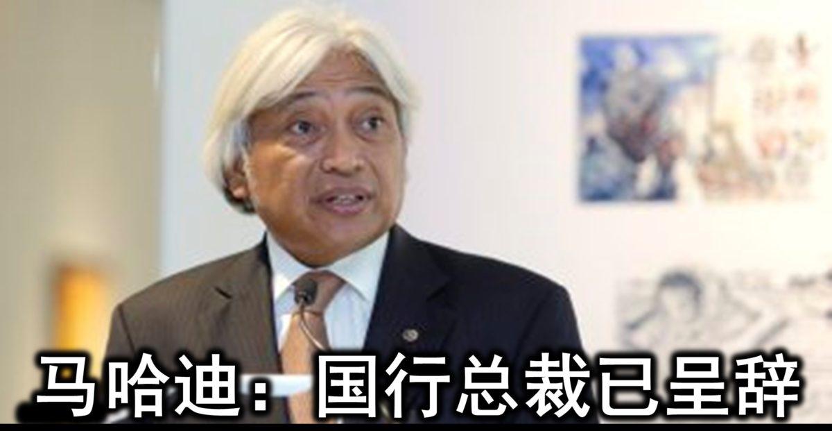 马哈迪:国行总裁已呈辞