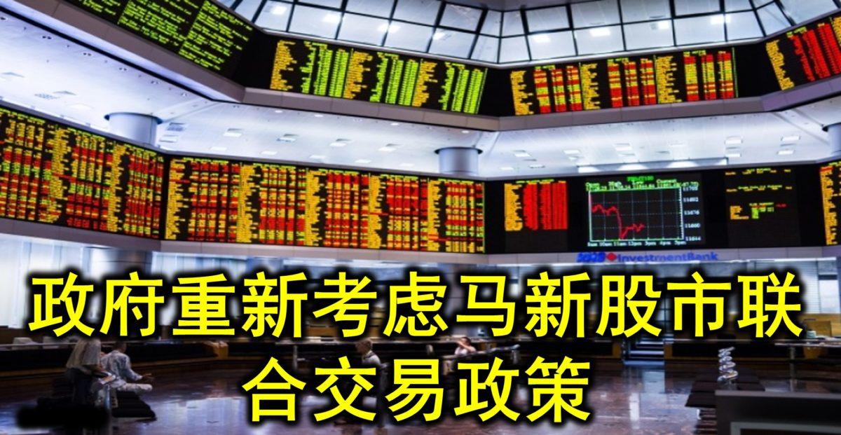 政府重新考虑马新股市联合交易政策