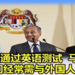 高官须通过英语测试  马哈迪:他们经常需与外国人谈判