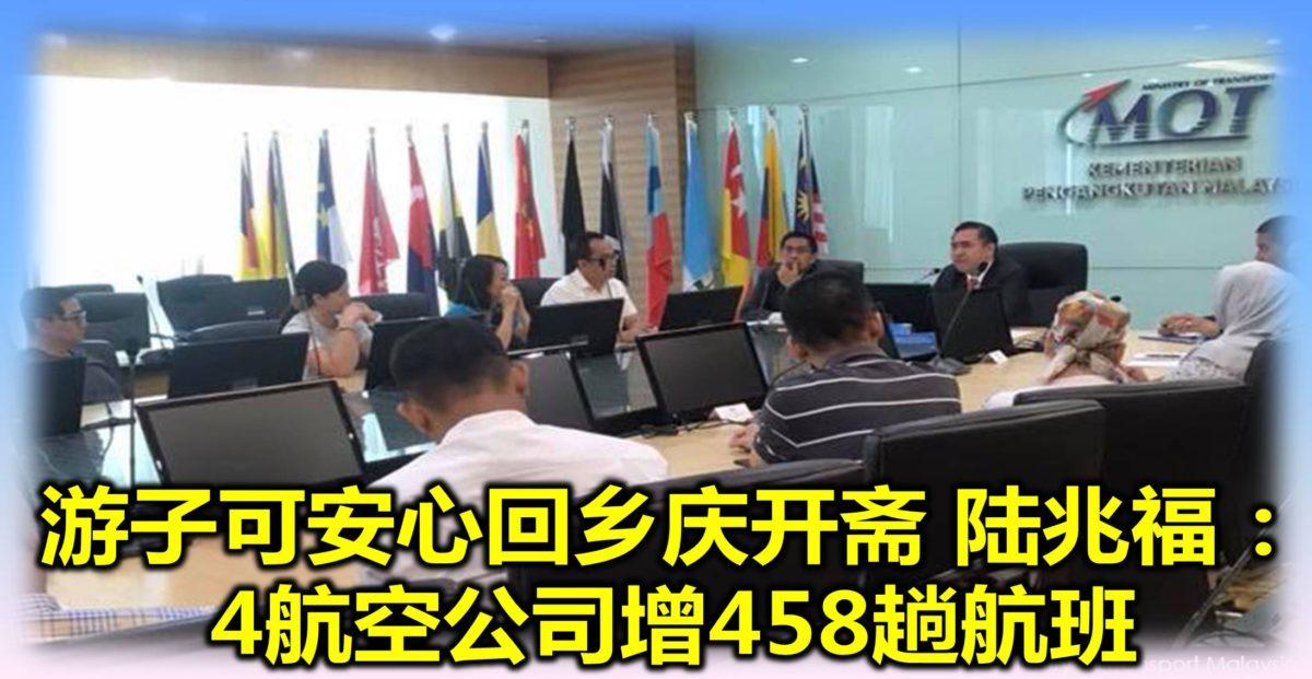 游子可安心回乡庆开斋 陆兆福:4航空公司增458趟航班