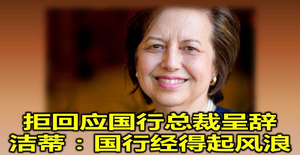 拒回应国行总裁呈辞 洁蒂:国行经得起风浪
