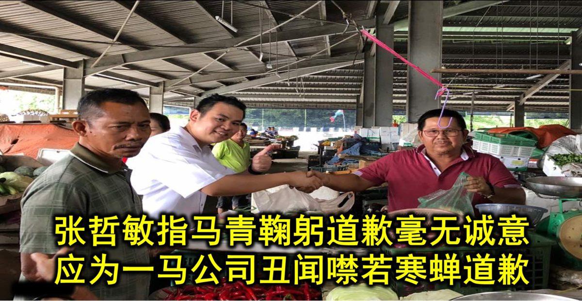 张哲敏指马青鞠躬道歉毫无诚意 应为一马公司丑闻噤若寒蝉道歉