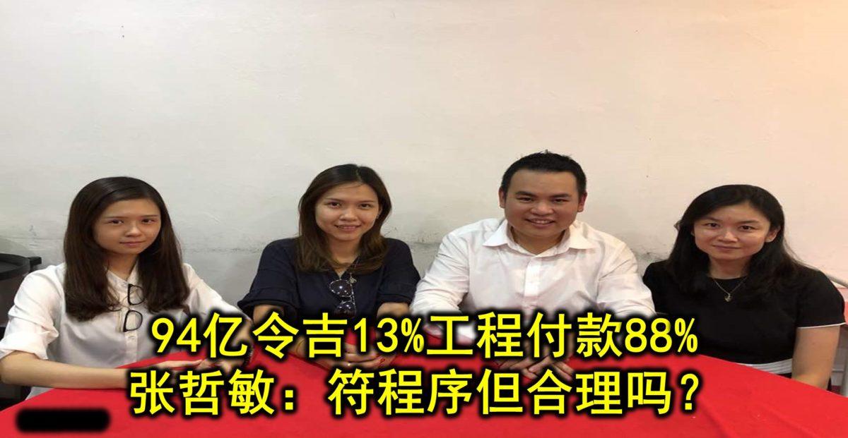 94亿令吉13%工程付款88%  张哲敏:符程序但合理吗?