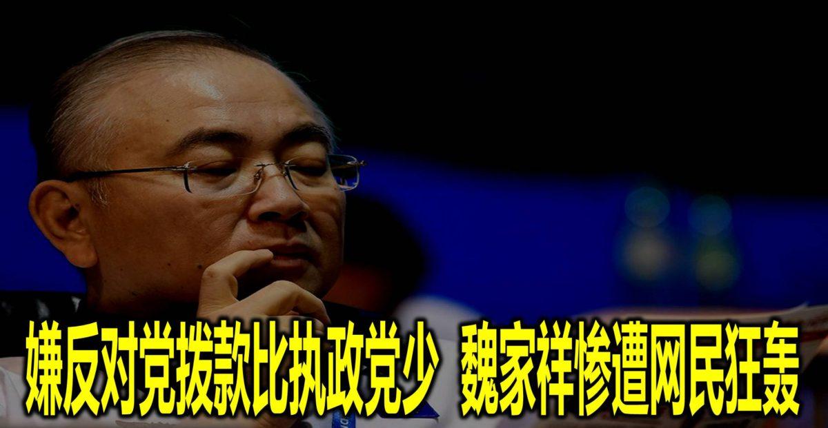 嫌反对党拨款比执政党少  魏家祥惨遭网民狂轰