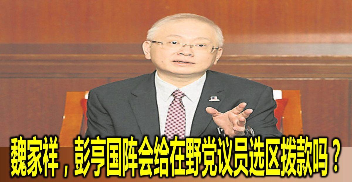 魏家祥,彭亨国阵会给在野党议员选区拨款吗?