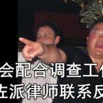 """""""我会配合调查工作""""  刘特佐派律师联系反贪会"""
