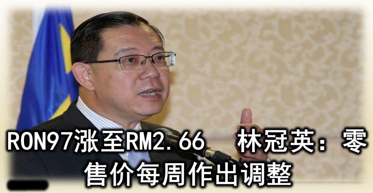 RON97涨至RM2.66   林冠英:零售价每周作出调整