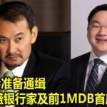 传反贪会准备通缉 前高盛银行家及前1MDB首席执行员