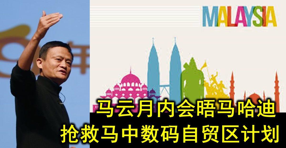 马云月内会晤马哈迪  抢救马中数码自贸区计划