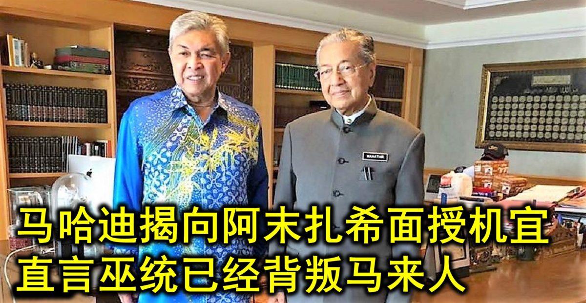 马哈迪揭向阿末扎希面授机宜 直言巫统已经背叛马来人