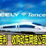 腾讯联手吉利 收购动车网络公司49%股权