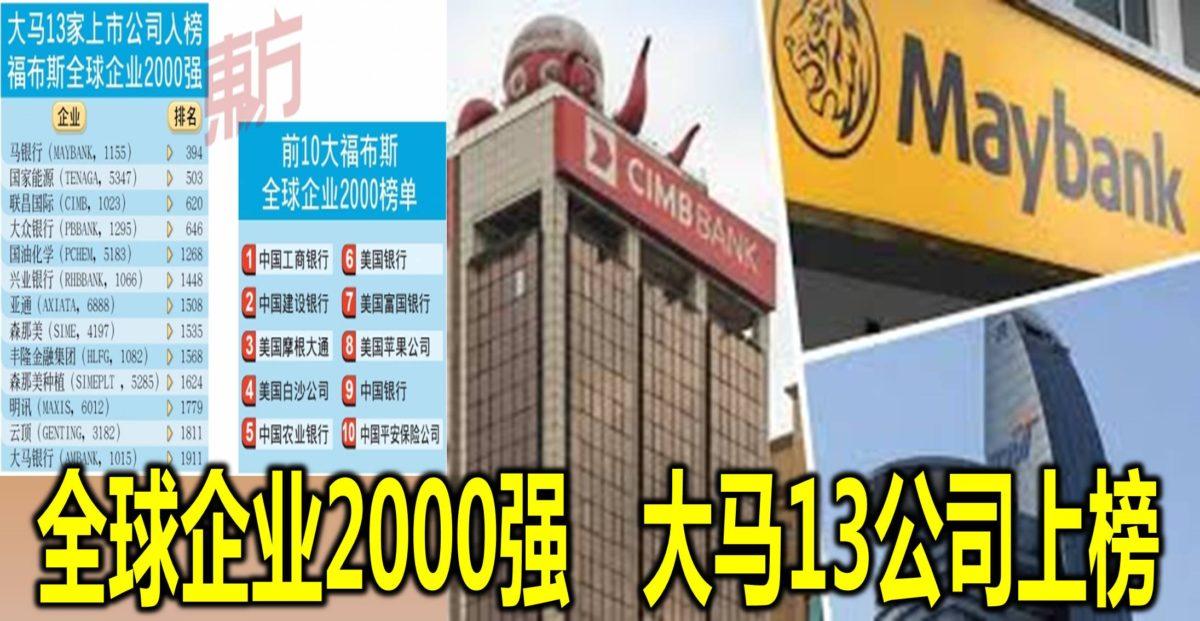 全球企业2000强 大马13公司上榜