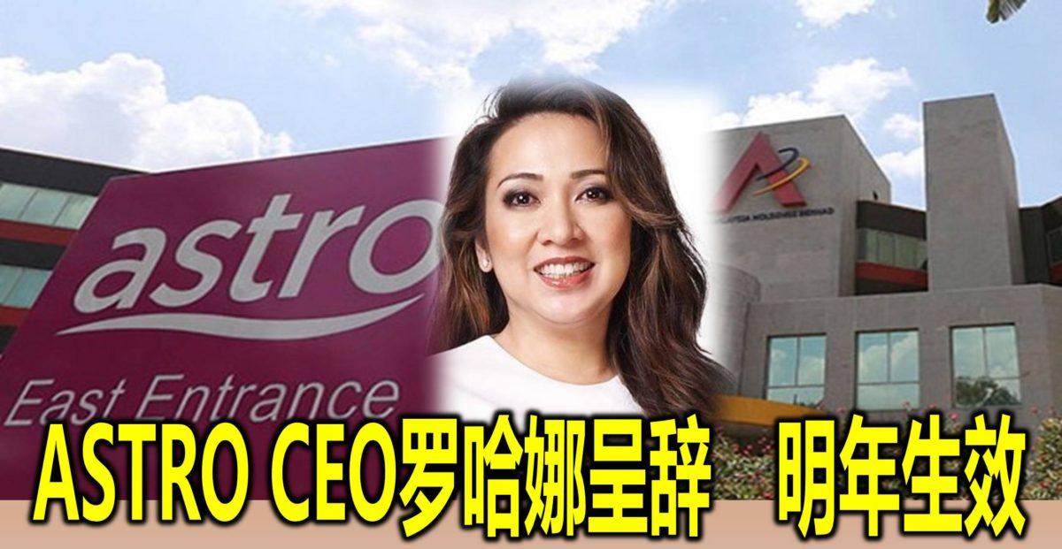 ASTRO CEO罗哈娜呈辞 明年生效