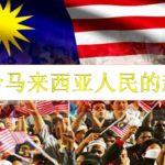 献给马来西亚人民的新政