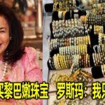 否认购买黎巴嫩珠宝 罗斯玛:我只是鉴赏